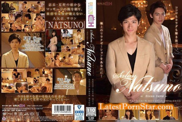 [HD][GRCH-230] salon NATSUNO ~first love~