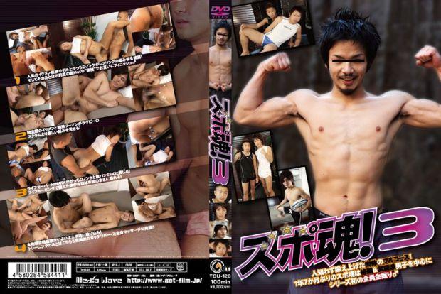 Get film – スポ魂!3 (Sport Spirits 3)