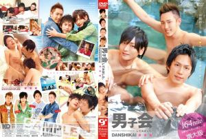 GO GUY PLUS – 男子会!!してみました (Male Party!!)