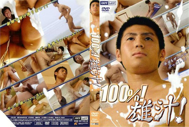 Out Law – 100%!雄汁!(100%! Male Juices!)