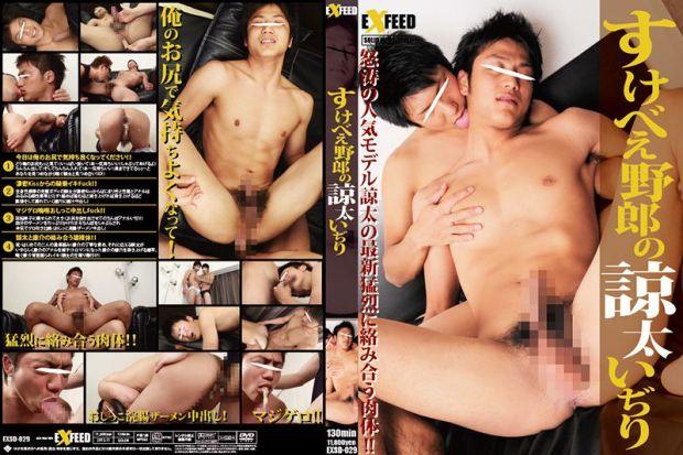 EXFEED – すけべぇ野郎の諒太いぢり (Dirty Guys Toying Ryota)