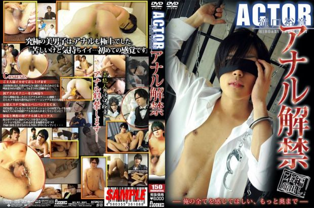 Acceed – ACTOR 滝口裕章 アナル解禁
