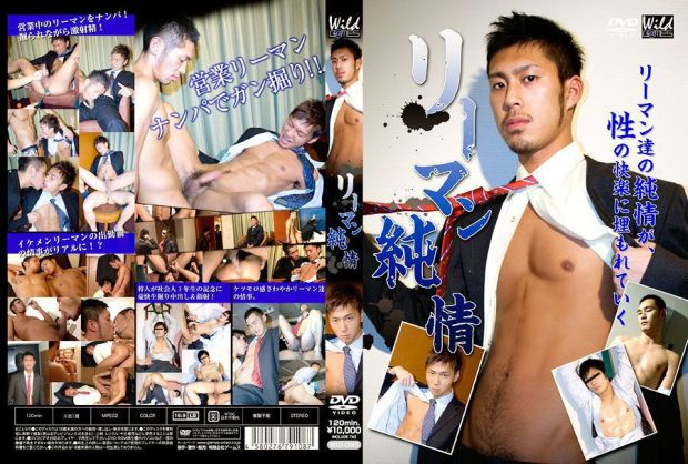 G@MES – リーマン純情 wild (Salarymen's 06 – Naivete)