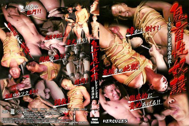 Wrestle Factory – 鬼畜性奴隷~イケメン男児陵辱調教~Hercules