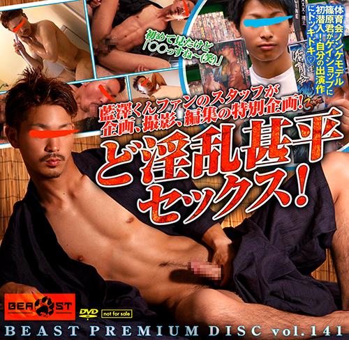 KO – Beast Premium Disc Vol.141 – ど淫乱甚平セックス!