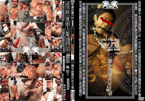 COAT KURATATSU – バサラ外伝第参幕 掌中淫罪千年王城