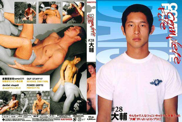 COAT KURATATSU – COMPLETE FILE #28 大輔