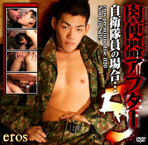 KO – Eros Premium Disc 020 – ゴウキ (Gouki)