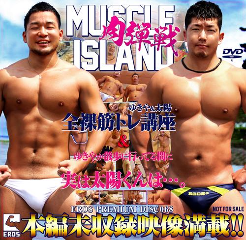 KO – Eros Premium Disc 068 – は肉弾戦MUSCLE ISLAND本編未収録の映像をお届け!!
