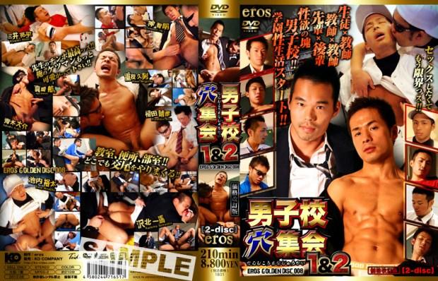 eros – eros GOLDEN DISC 008-男子校穴集会1&2-(DVD2枚組)