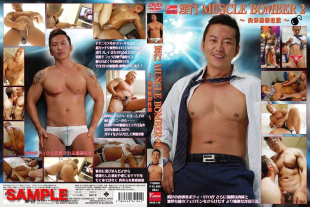 Erotic Scan – 淫行MUSCLE BOMBER 2 ~ 肉弾爆裂性欲 ~