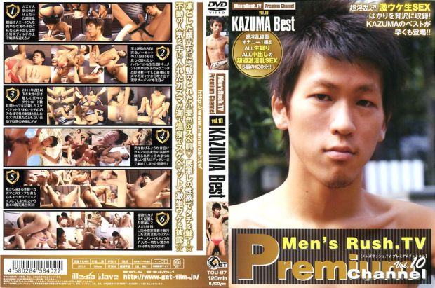 Get film – Premium Channel vol.10 KAZUMA Best