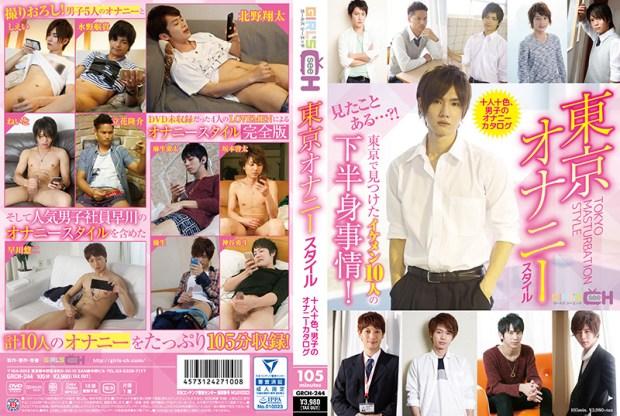 GIRL'S CH – 東京オナニースタイル 十人十色、男子のオナニーカタログ