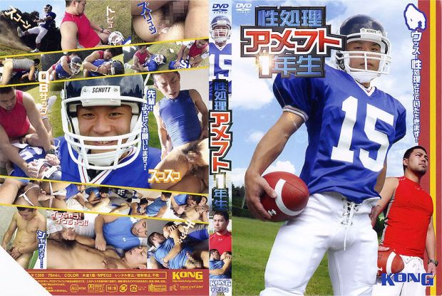 KONG – 性処理アメフト1年生 (Sex Processing for Year 1 Student in American Football)