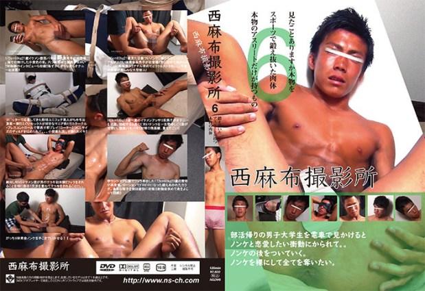 Nishiazabu-Studio – 西麻布撮影所vol.6