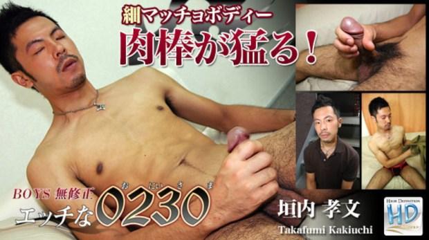 h0230.com – ona0364 垣内 孝文 27歳 168cm 60kg
