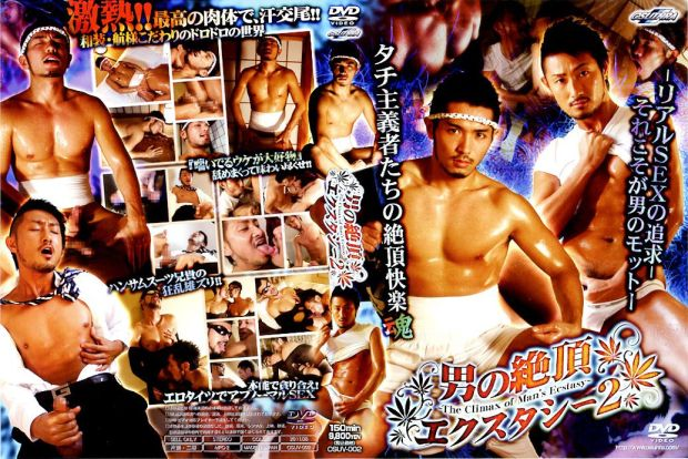 Prism Osuinra – 男の絶頂エクスタシー 2 [HD]