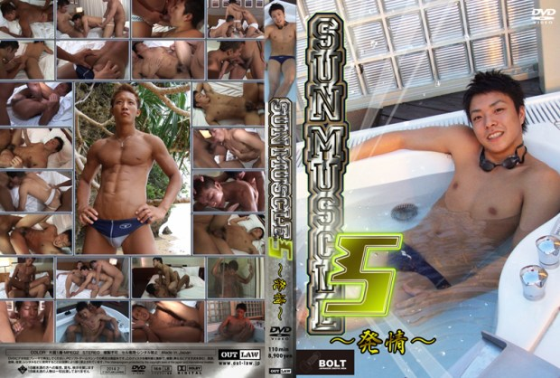 Out Law – Sun Muscle 5 ~発情~