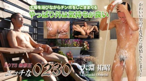 h0230.com – Ona0227 – 大淵祐昭27歳170cm 65kg