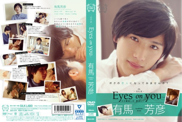 SILK LABO – Eyes on you 有馬芳彦