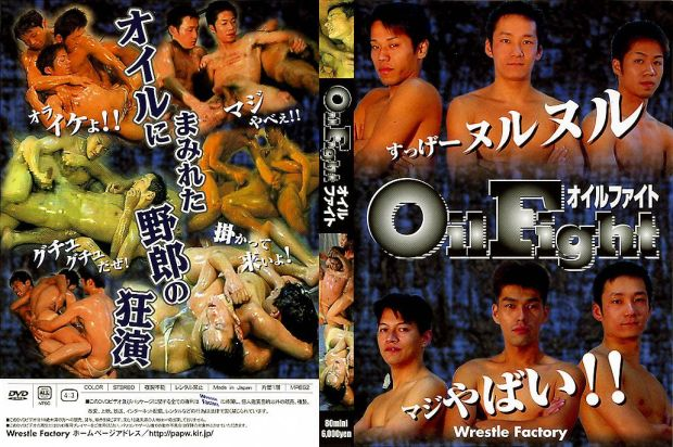 Wrestle Factory – Oil Fight
