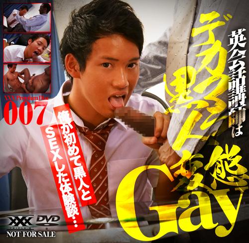 KO – XXX PREMIUM DISC 07 – 英会話講師はデカマラ黒人変態GAY