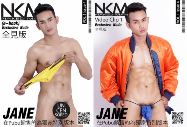 NKM Magazine – No.4 Exclusive Nude 全見版