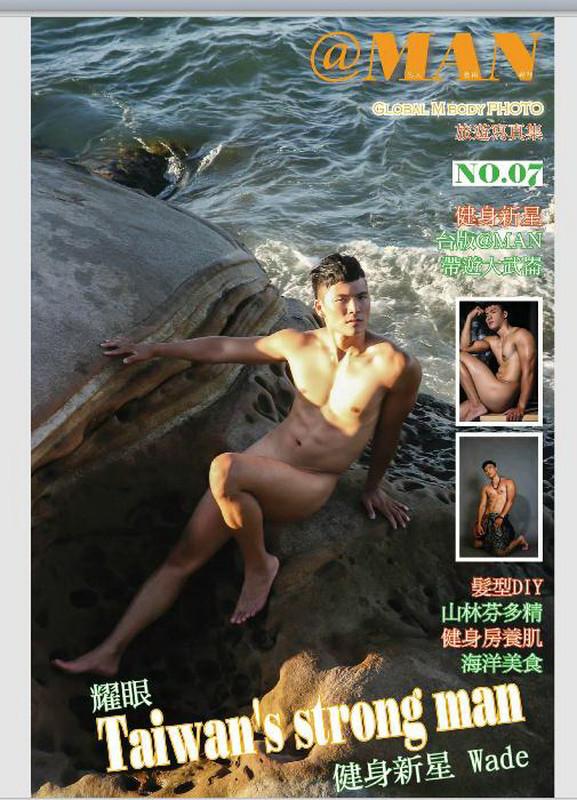 @MAN 07 | Taiwan's Strong Man