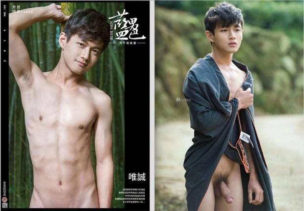 Blueman Magazine no.129 | Weicheng