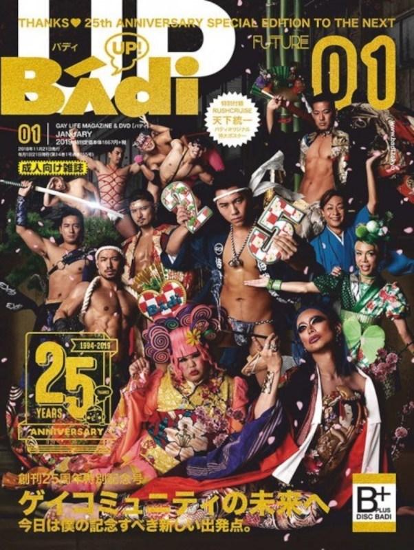 BAdi January 2019 BAdi(バディ)