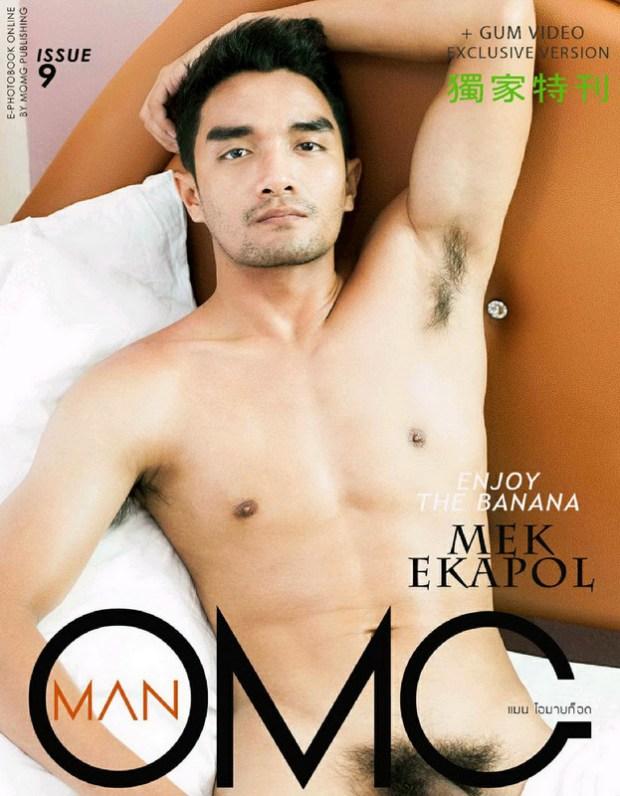 ManOMG 9 | Mek Ekapol