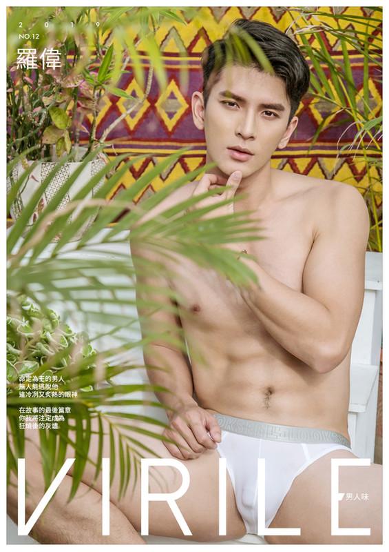 VIRILE No.12 | 男人味 命定為王的男人 | 羅偉 (รูปภาพ)