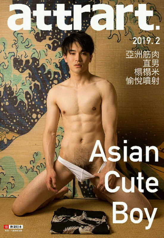 attrart 2 | Asian Cute Boy