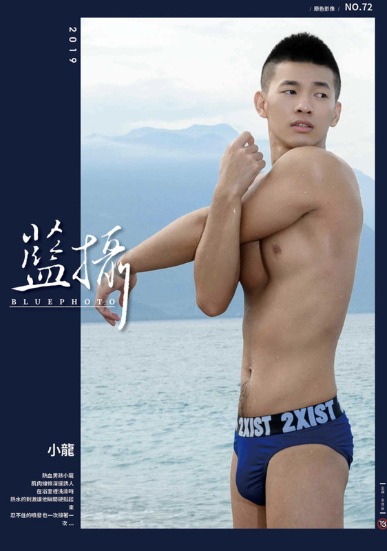 BLUEPHOTO 藍攝 NO.72 [Ebook+Video]