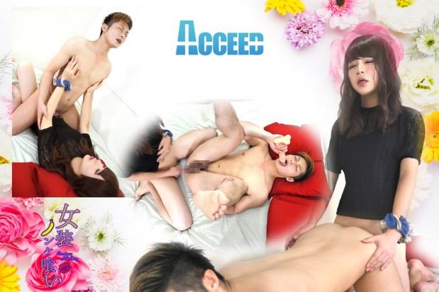 Acceed – ACST030 – 女装ノンケ喰い~巨根アイドル「あおい」ちゃんにケツ穴ゆるゆるノンケが犯される!