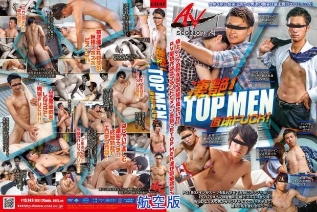 COAT – ANOTHER VERSION 74 凄艶! TOP MEN 直球FUCK!