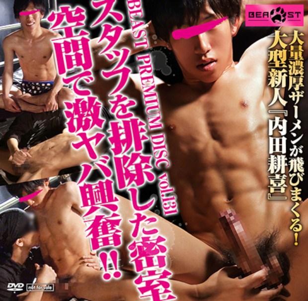KO – Beast Premium Disc Vol.131 – スタッフを排除した密室空間で激ヤバ興奮!!