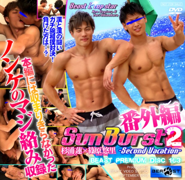 KO – Beast Premium Disc 163 – SUNBURST2 番外編