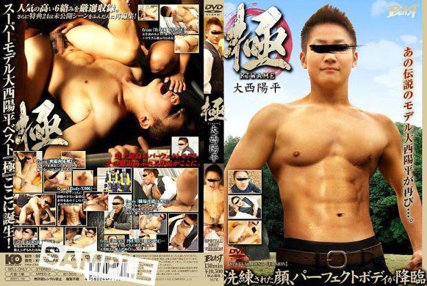 BEAST – 極 -大西陽平- (Kiwame (Extreme) – Yohei Onishi)