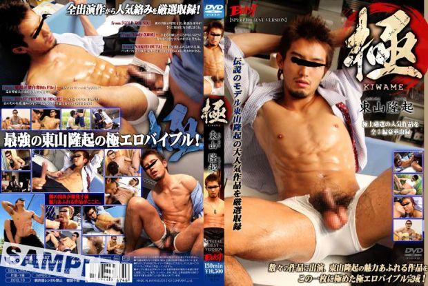 BEAST – 極 -東山隆起- (HD) (Kawami (Extreme) Ryuki Higashiyama) (HD)