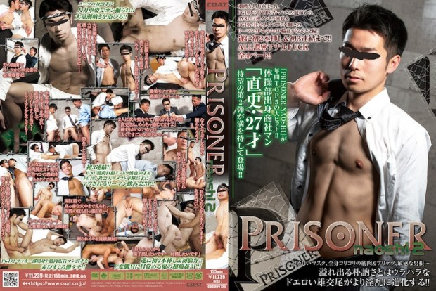 COAT – PRISONER NAOSHI 2