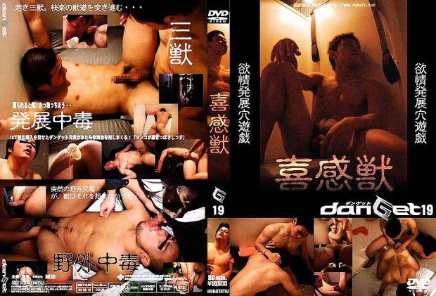 COAT KURATATSU – danGet stage19 『喜感獣』