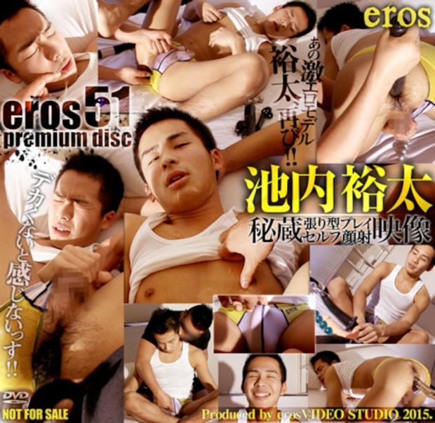 KO – EROS PREMIUM DISC 51 – 池内裕太秘蔵映像 張り型プレイセルフ顔射
