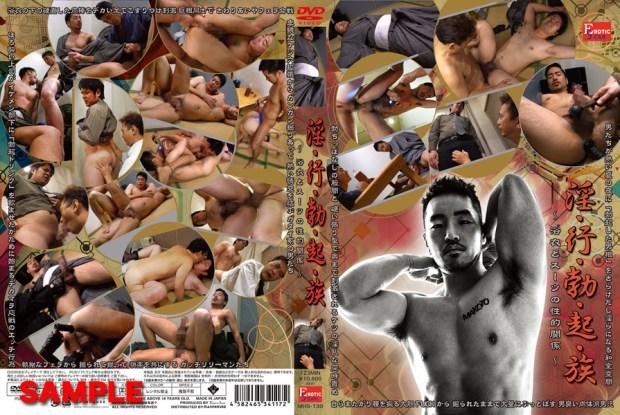 Erotic Scan – 淫・行・勃・起・族 ~ 浴衣とスーツの性的関係 ~