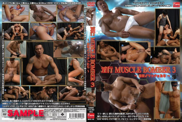 Erotic Scan – 淫行 MUSCLE BOMBER 3 –