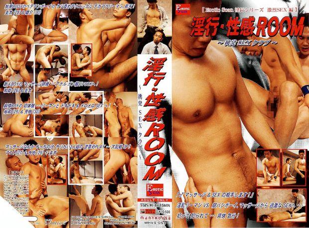 Erotic Scan – 淫行・性感ROOM ~挑発 SEX クラブ~