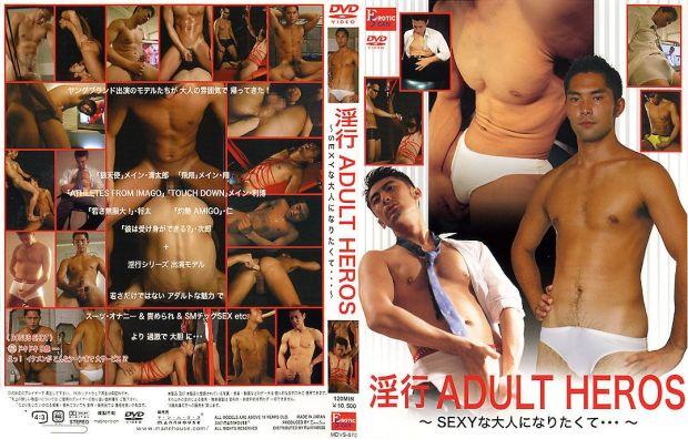 Erotic Scan – 淫行 ADULT HEROS ~SEXYな大人になりたくて…~