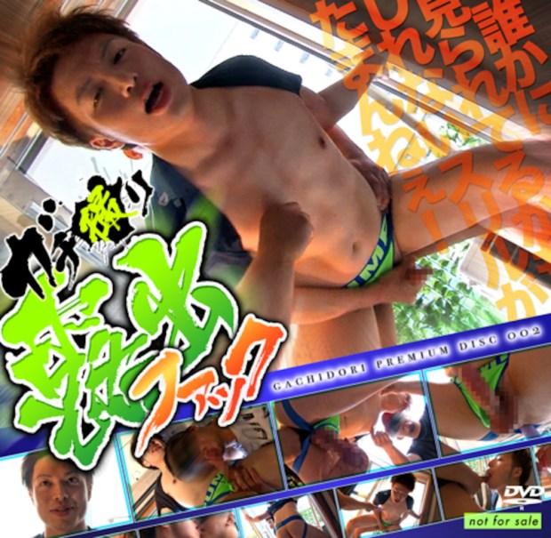 KO – GACHIDORI Premium Disc 002 – 露出ファック