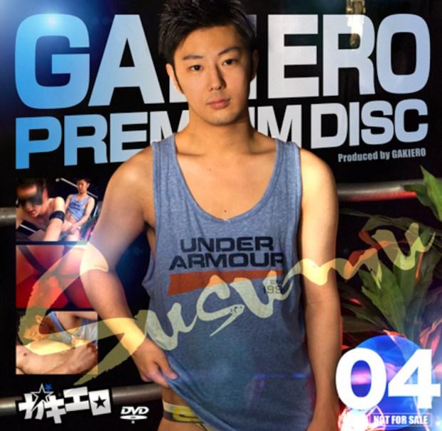 KO – Gakiero – ガキエロ Premium Disc 004 Susumu