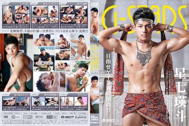 G-Bot – G-STARS – EITO HOSHINA – G-STARS 星七瑛斗